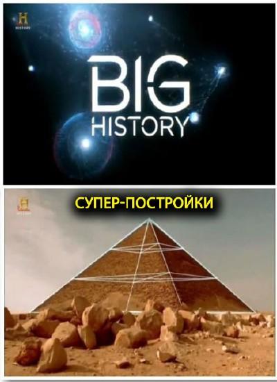 Большая история: Супер-постройки / Big History: Megastructures (2013) DVB