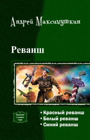 Максимушкин Андрей - Реванш. Трилогия в одном томе