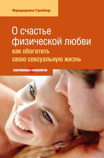 Фредерика Грюйер - О счастье физической любви. Как обогатить свою сексуальную жизнь (2014)