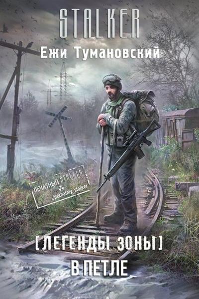 Тумановский Ежи - Легенды Зоны. В петле