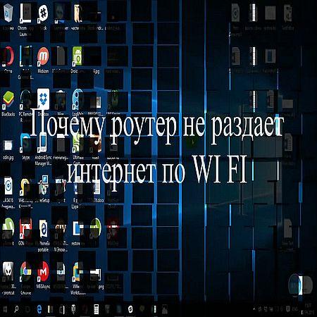 Почему роутер не раздает интернет по WI-FI (2016) WEBRip