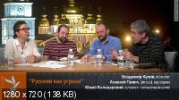 Русский язык как угроза? / Русский язык как угроза? (2014) IPTVRip