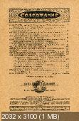Мир приключений 1926г. [литературно-художественный, Ленинград, PDF]