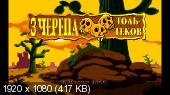 Трилогия о Фениморе Филлморе (1996-2008) Repack от Sash HD