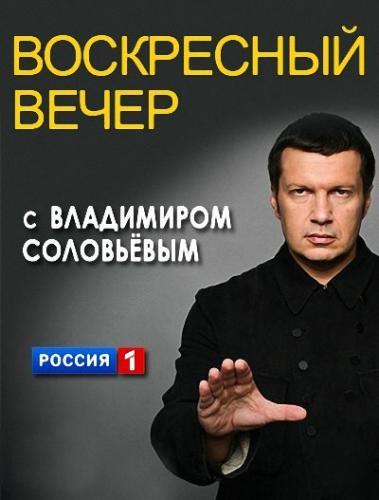 Воскресный вечер с Владимиром Соловьевым. Спецвыпуск