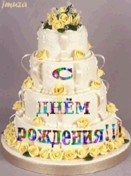Поздравляем с Днем Рождения Юлию (Юлия Холматова) C4cb399ef910aedeb1f9e5375a7c0dd4