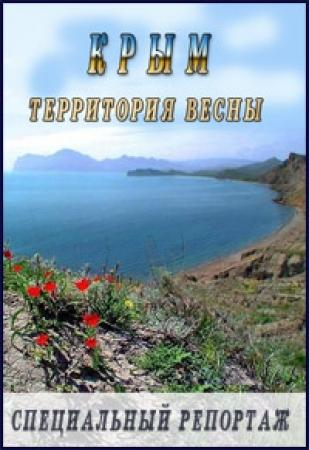 Специальный репортаж - Крым. Территория весны