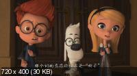 Приключения мистера Пибоди и Шермана / Mr. Peabody & Sherman (2014) WEB-DLRip [рип с WEB-DL 1080p]