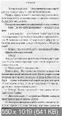 Грегори Киз - Адский город [Вселенная The Elder Scrolls] (2011) PDF, FB2, DOC