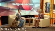 Наедине со всеми. Юлия Чичерина (2014) HDTVRip 720p