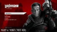 Wolfenstein: The New Order v.1.0.0.1 (2014/RUS/ENG/Portable от punsh)