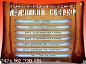 Дедушкин Секрет. Восстановление позвоночника (2012) Видеокурс