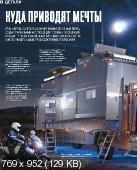 Playboy №6 Россия (Июнь) (2014) PDF