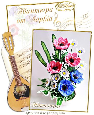 Поздравляем победителей Авантюры от Sophia!!! C068b71a69da58b426b34205b1612444