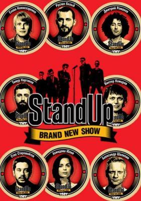 Stand Up. Сезон 9. Выпуск №5