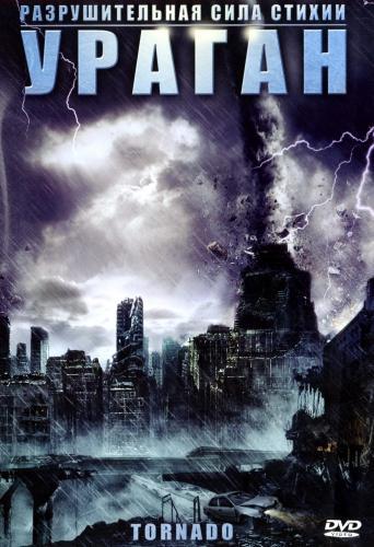 смотреть фильм про торнадо