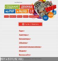 Создание движка на PHP и MySQL 2.0. Видеокурс (2014)