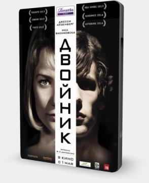 Двойник / The Double (2013) BDRip 720p