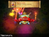 Toy Defense 3 - Fantasy / Солдатики 3 - Средневековье (2014/Ru) Repack