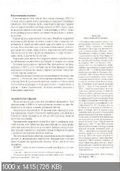 Фред Функен, Лилиан Функен - Европа XIX век [2 тома из 2] (2002) PDF