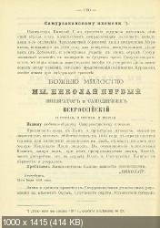 Василiй Потто - Сборникъ сведенiй о Георгiевскихъ кавалерахъ (1901) PDF