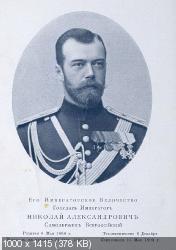 В. Березовскiй - Россiйскiй Императорскiй Домъ + Приложение (1902) PDF, JPEG