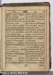 Памво Берында - Лексiконъ славеноросскiй и именъ тлъкованiє (1653) PDF