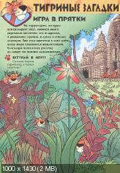 Удивительный мир животных. Тигры (2004) PDF