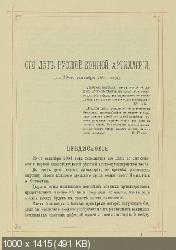 Павелъ Потоцкiй - Столетiе Россiйской конной артиллерiи (1794-1894 г.) (1894) / PDF